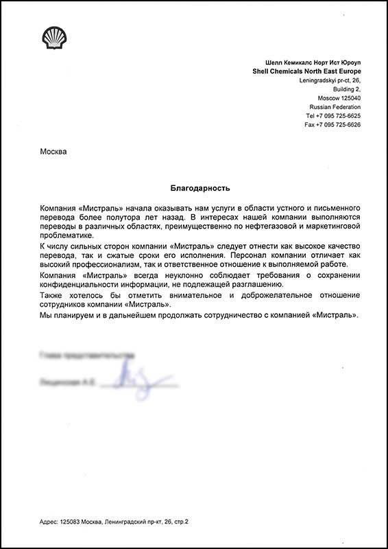 shell_transl_rus