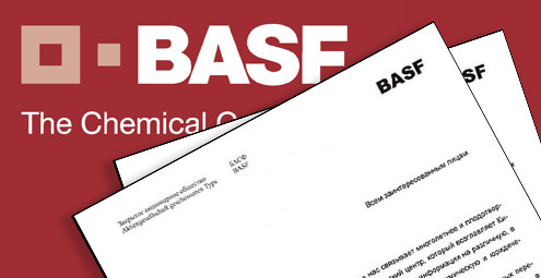 Отзыв «BASF»