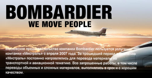 bombardier_sm